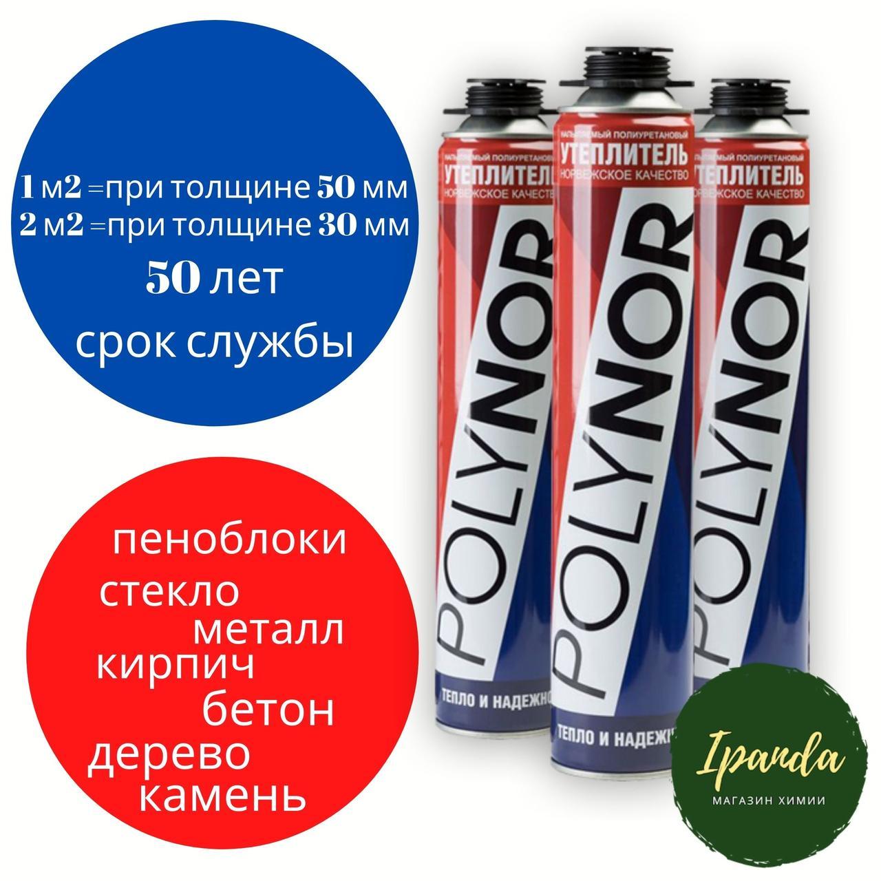 Утеплитель полиуретановый ППУ POLYNOR профессиональный, всесезонный 1000 мл