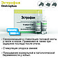 Эстрофан 0,25 мг/мл:синтетический аналог простагландина F2a  (клопростенола) с лютеолитическим аффектом, фото 3