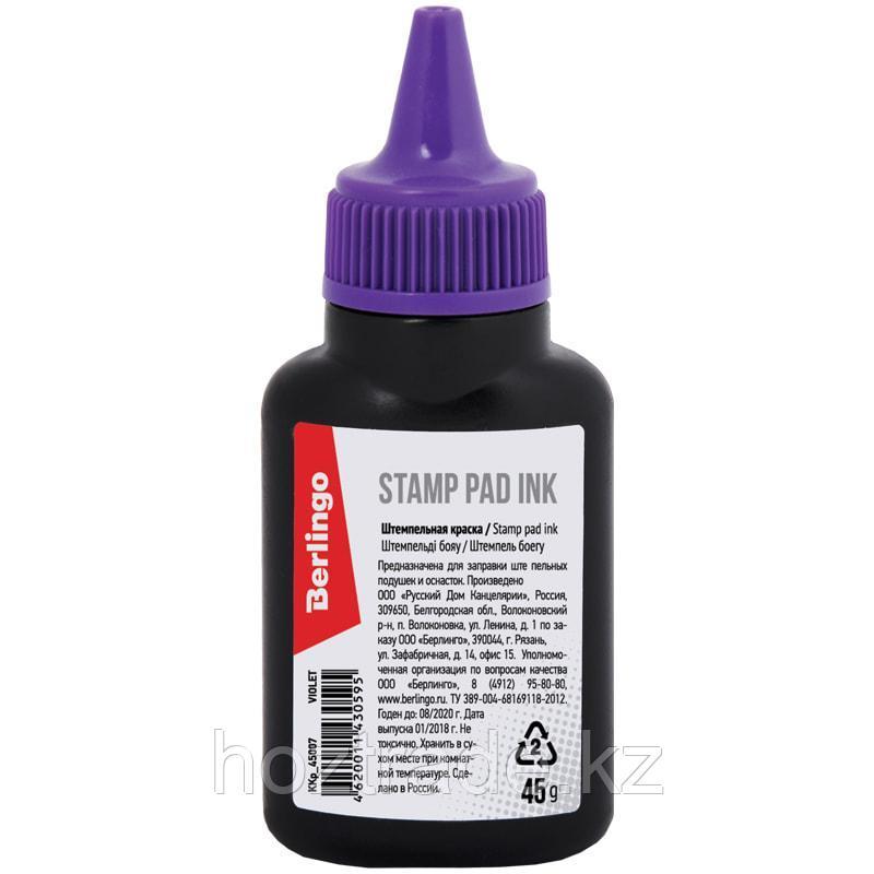 Штемпельная краска Berlingo, 45мл, фиолетовая