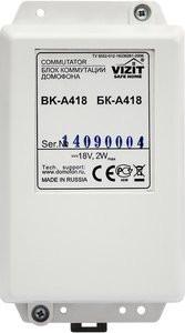 БК-А418