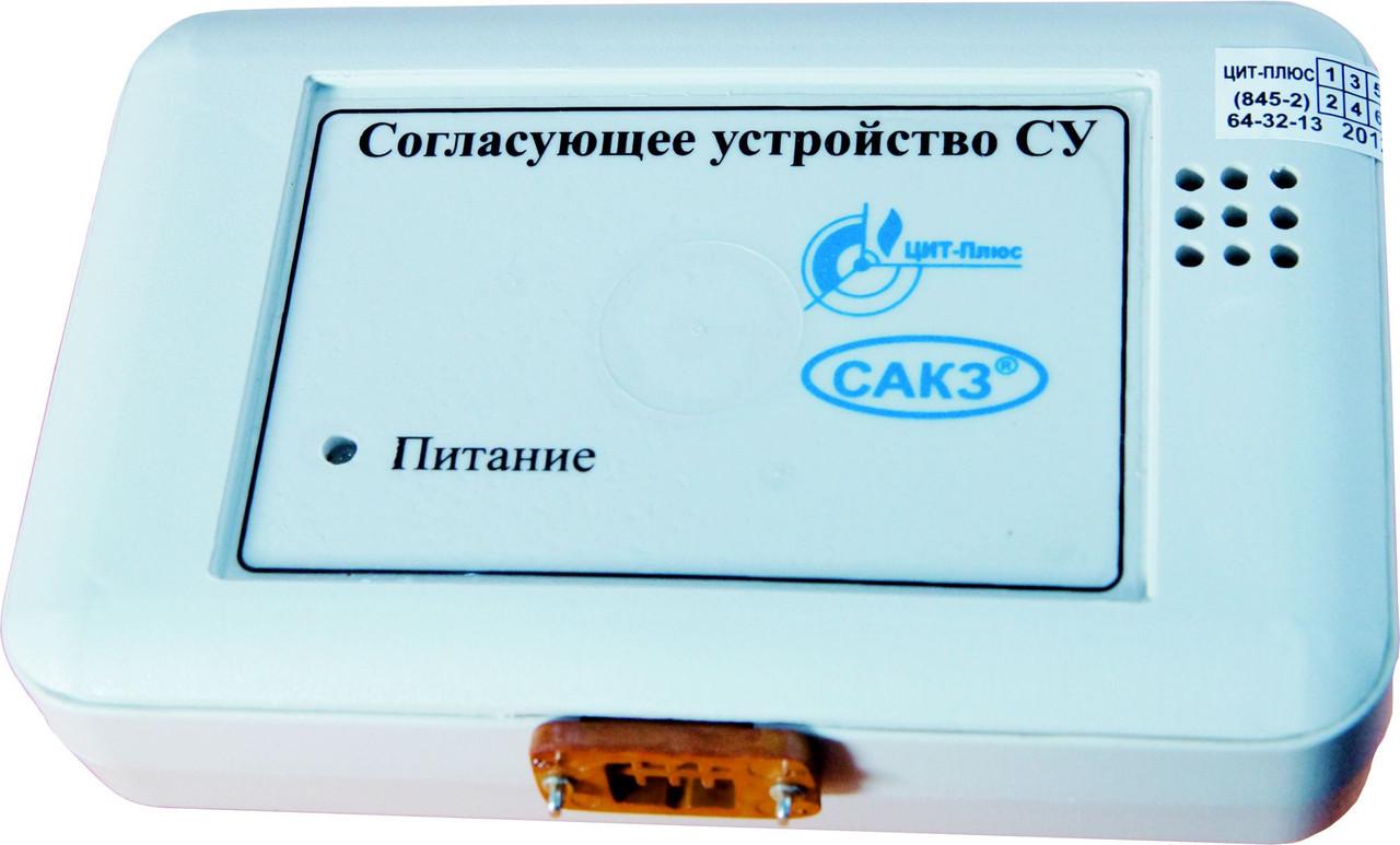 Устройство согласующее СУ (при замене сигнализаторов производства ООО «ЦИТ»)