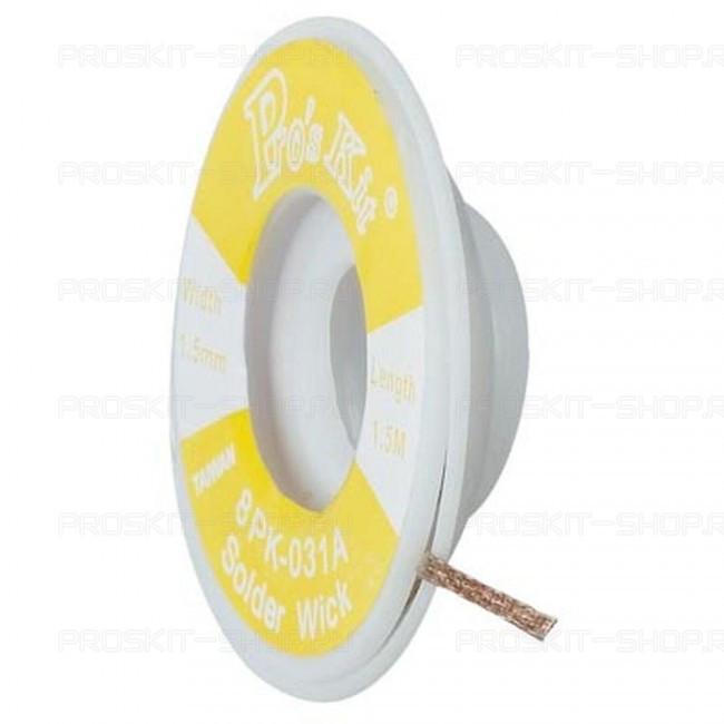 8PK-031A Proskit оплетка для выпайки 1,5мм Х 1,5 м