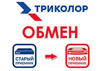 ТРИКОЛОР ТВ - акция обмен приемника