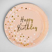 Тарелка бумажная «С днём рождения», 18 см, набор 6 шт., цвет персиковый