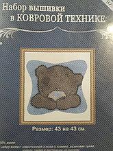 Вышивка в ковровой технике  , 43x43 cm
