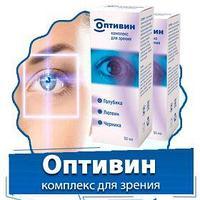 Оптивин лекарство для глаз (зрения)