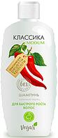 Шампунь КЛАССИКА Красный перец 550 мл