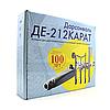 Дарсонваль ДЕ-212 КАРАТ