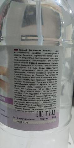 Антисептик для рук Гель 1Л ПЭТ Насос, фото 2