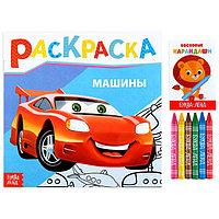 Раскраска с восковыми карандашами «Машины», 16 стр., фото 1