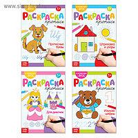 Раскраски-прописи набор «Для девочек», 4 шт. по 20 стр., фото 1