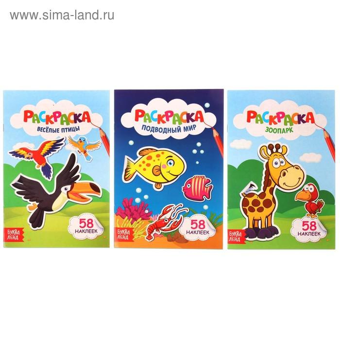 Раскраски с наклейками набор «Животные», 3 шт по 12 стр.