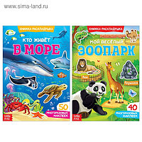 Многоразовые наклейки набор «Удивительные животные», 2 шт., фото 1