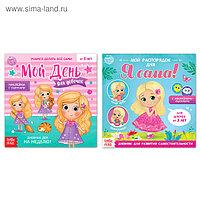 Набор книг с наклейками «Дневник дел» для девочек, 2 шт. по 12 стр., фото 1