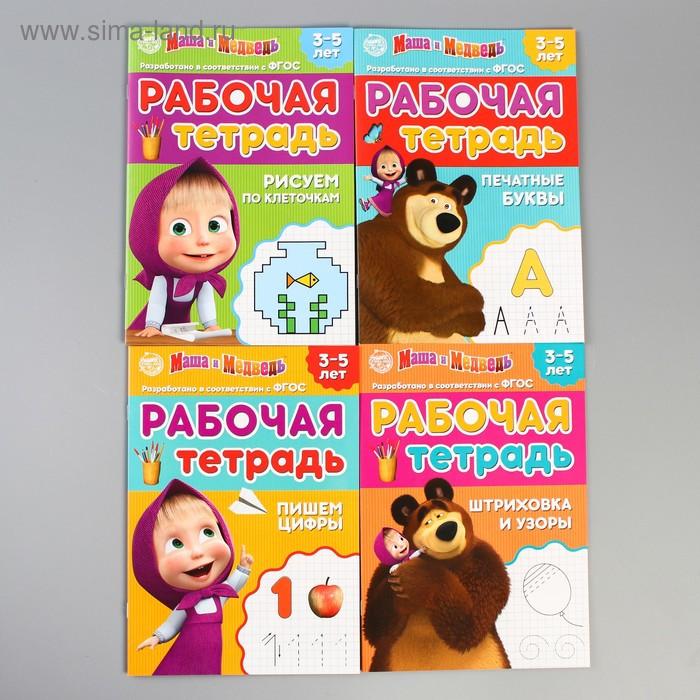 Рабочие тетради набор 4 шт. по 20 стр., Маша и Медведь   4717194