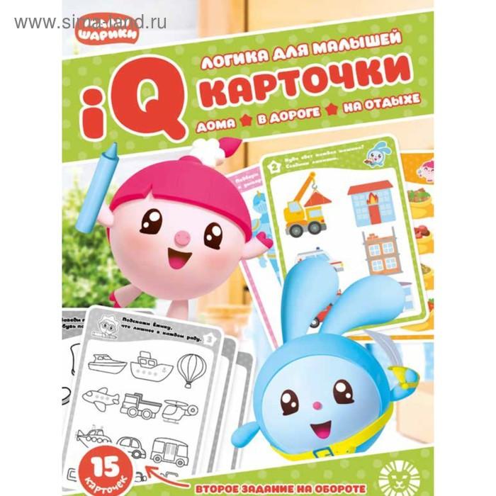 """Развивающий набор """"Малышарики"""". Логика для малышей. Карточки IQ 15 шт. 5072550"""