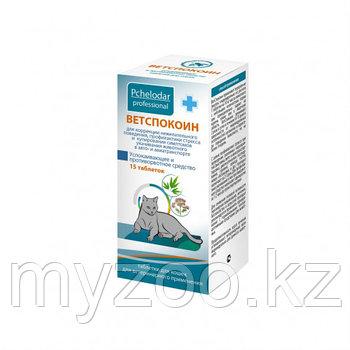 ВетСпокоин таблетки для кошек, уп. 15 таб