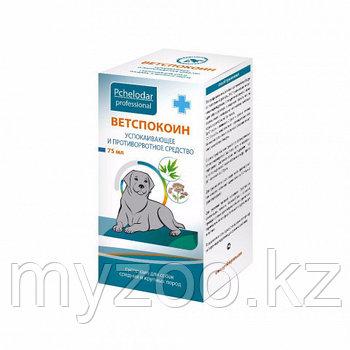 Ветспокоин суспензия для средних и крупных собак 75 мл