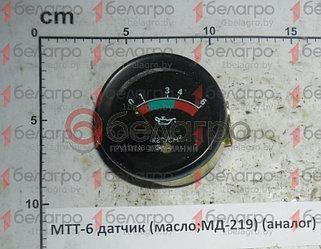 МТТ-6 Датчик давления масла МТЗ (масло; МД-219), (А)