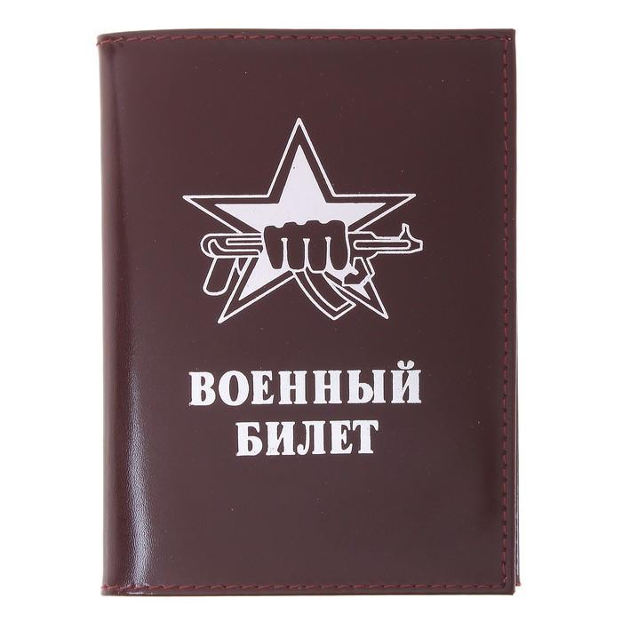 Обложка для военного билета, цвет бордовый