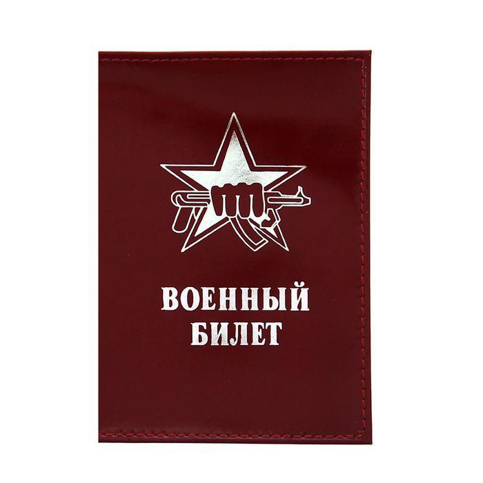 Обложка для военного билета, цвет красный