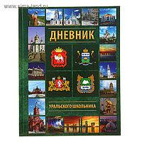 Дневник уральского школьника для 1-11 классов, твёрдая обложка, глянцевая ламинация, 48 листов