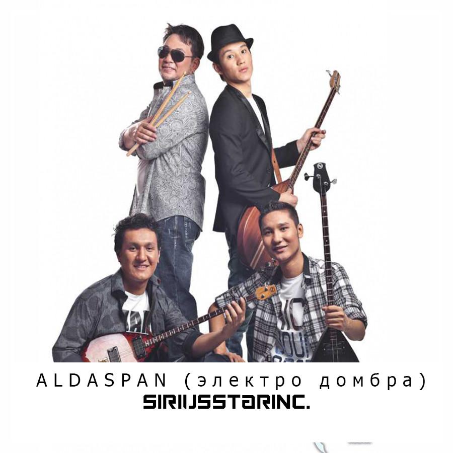 ALDASPAN (электро домбра)