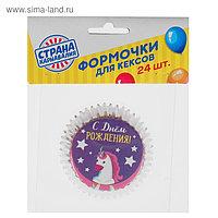 Тарталетки бумажные «Единорог», для кексов, капкейков, 24 шт.