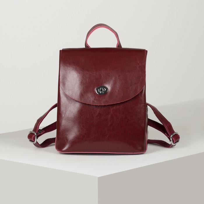 Рюкзак молодёжный, отдел на молнии, 2 отдела на клапане, цвет бордовый