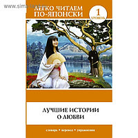 Foreign Language Book. Лучшие истории о любви. 1 уровень