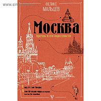 Москва: Кремль и его окрестности. Мальцев Ф. Ф.