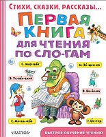 Быстрое обучение чтению Первая книга для чтения по слогам