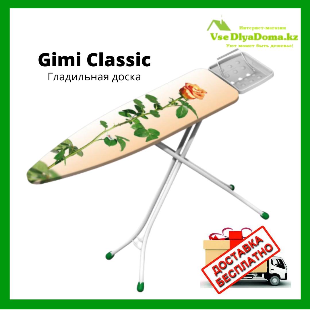 Гладильная доска Gimi Classic