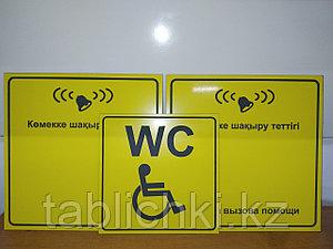 Таблички для инвалидов с гравировкой, пластиковые