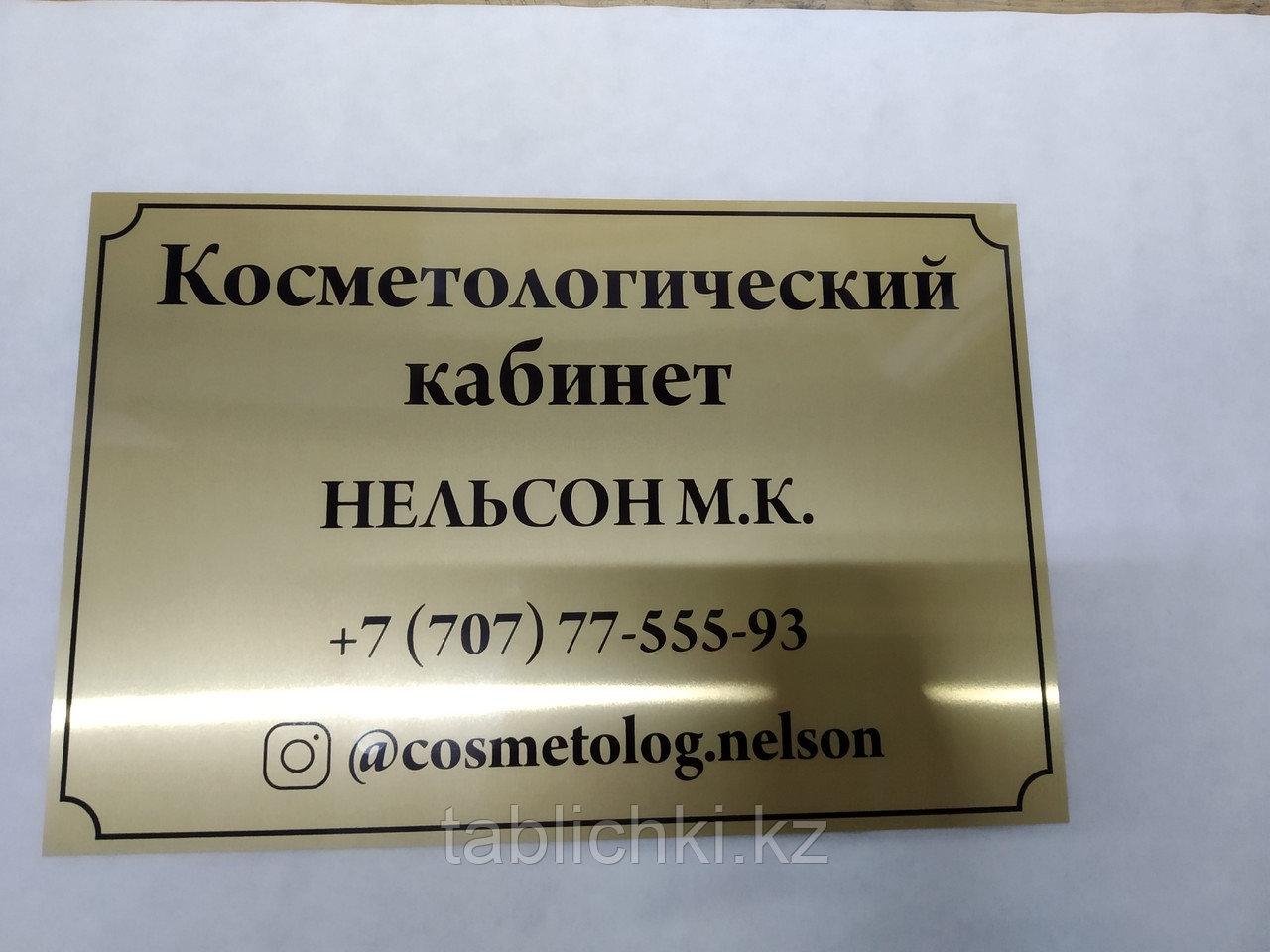 "Табличка ""Режим работы"" 20х30 см"