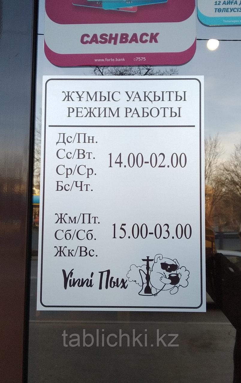 Табличка на дверь - Режим работы