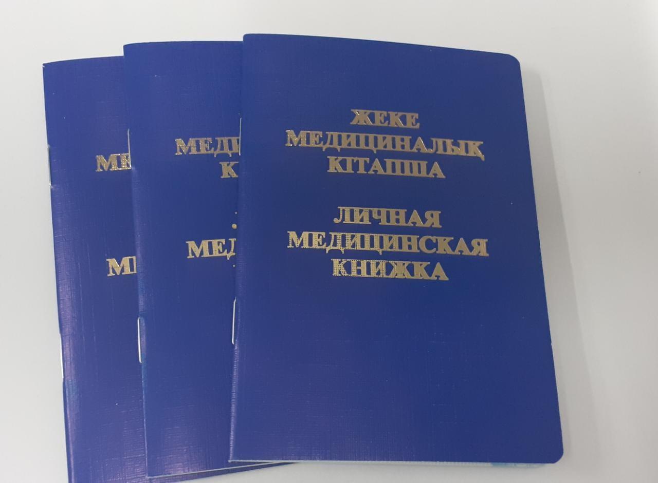 Медицинская книжка