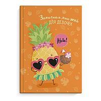 Записная книжка для девочек