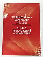 Книга предложений и замечаний