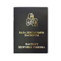 Паспорт здоровья ребенка
