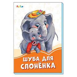 Шуба для слонёнка, размер 230x160x5 мм