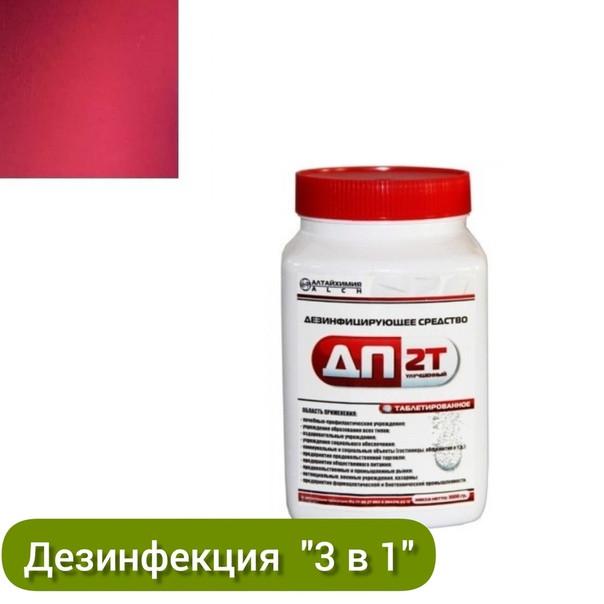 Средство дезинфицирующее ДП-2Т 200таблеток по 5гр