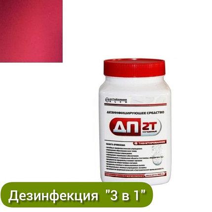 Средство дезинфицирующее ДП-2Т 200таблеток по 5гр, фото 2