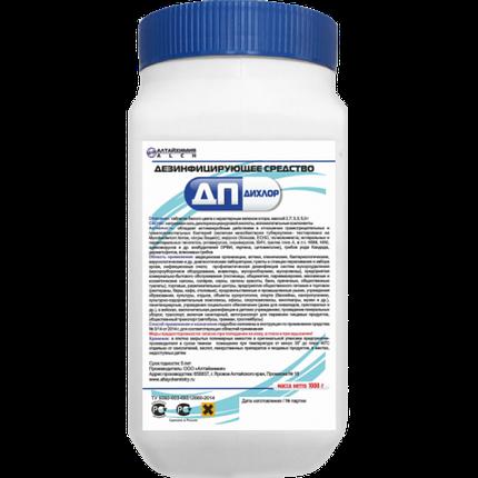 Дезинфицирующее средство «ДП-ДИХЛОР» в виде таблеток содержащих хлор. №300, фото 2