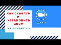 Установить zoom