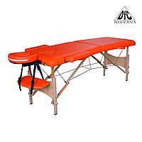 Массажный стол DFC NIRVANA Optima (Orange), фото 1