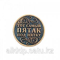 Монета - Счастливый пятак