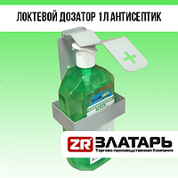 Локтевой дозатор с антисептик гелем 1000мл (сертификат)