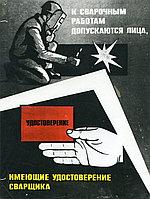 Плакаты электросварщик, фото 1