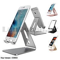 Подставка для телефонов и планшетов настольный металлическая 2 в1 Metal stand FS003 в ассортименте